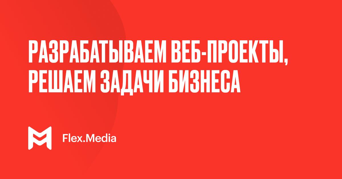 (c) Flex.media